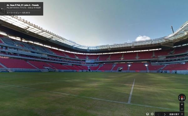 【Googleストリートビュー】ブラジルW杯の試合が行われる12スタジアムのストリートビューを公開