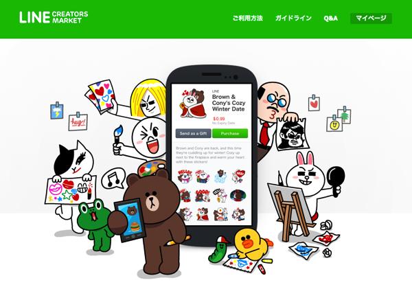 【LINE】ユーザ作のスタンプを販売する「LINE Creators Market」開始1ヶ月で販売総額1億5,000万円を突破