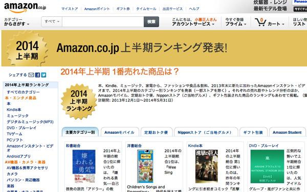 「Amazon 2014年上半期ランキング」発表 → Kindle本1位は「進撃の巨人」
