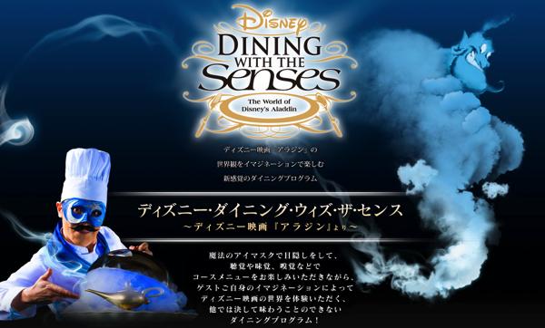 """東京ディズニーランドホテルで目隠してコースメニューを食べる""""クラヤミ食堂""""が開催される!"""