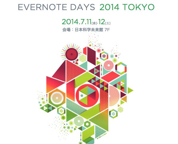 【Evernote】「記憶の未来」を考える「Evernote Days 2014 Tokyo」開催