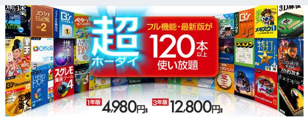 「超ホーダイ」年額4,980円でソースネクストのPCソフト120本が使い放題になるサービス