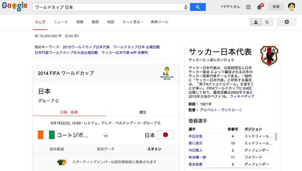 【Google】「ワールドカップ」「ワールドカップ 日本」と検索すると日程や対戦相手を表示