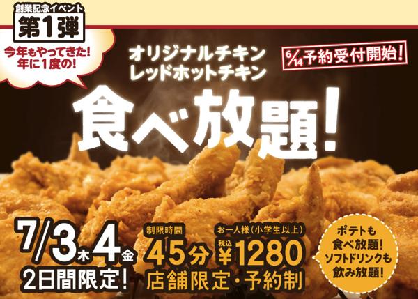 【ケンタッキー】今年もチキン食べ放題!45分1,280円・予約制で実施