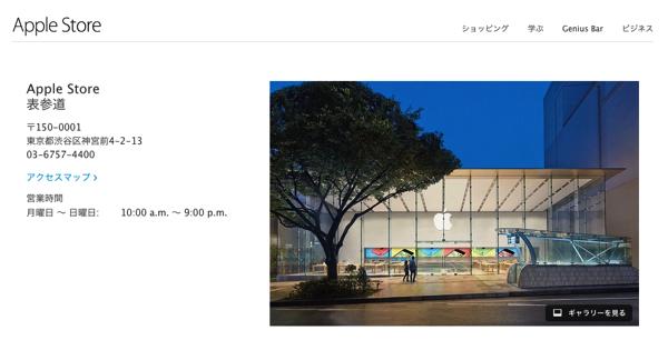Apple「Apple Store, Omotesando」フォトギャラリーを公開