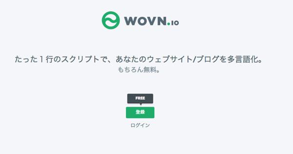 JavaScriptたった1行でサイトを多言語化する「WOVN.io」