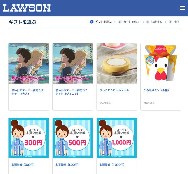 メール・LINE・Twitter・Facebookでお買物券やからあげクンなどのギフトが贈れる「ローソン e-Gift」