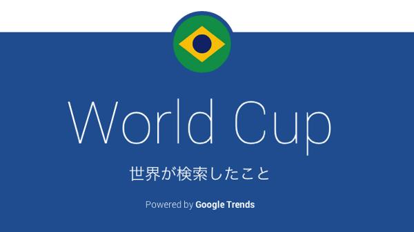 【W杯】日本ーギリシャ戦で最も検索された選手をGoogleが発表