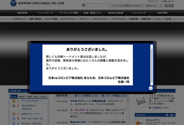 日本vsコロンビア株式会社 → 日本コロムビア株式会社に戻る