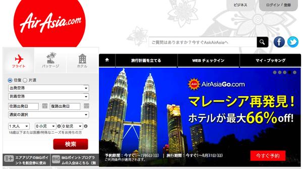 楽天、LCC「エアアジア」をパートナーに航空事業に参入へ