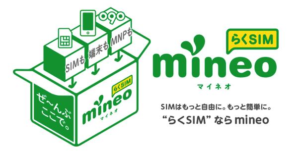 KDDI回線を使う格安SIMサービス「mineo」レポート記事 → iPhone 5c/5sでも使える