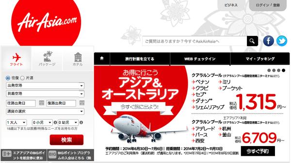 楽天「エアアジア・ジャパン」に18%出資と発表