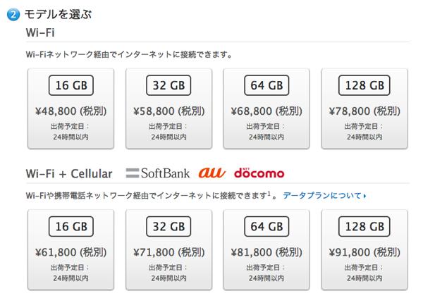 Apple Online Storeで「iPad Air」「iPad mini」シリーズのSIMフリーモデルの販売を開始