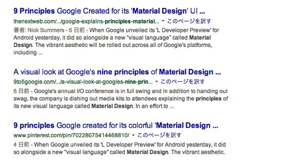 Google、検索結果の著者情報で顔写真の表示を終了