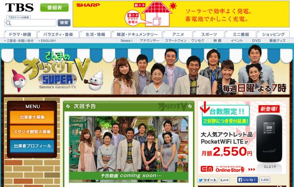 「さんまのスーパーからくりTV」2014年9月で終了へ → 22年の歴史に幕