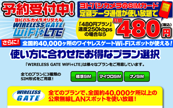 月額480円〜ドコモのLTEと全国4万カ所のWiFiホットスポットが使える「ワイヤレスゲート Wi-Fi+LTE SIMカード」