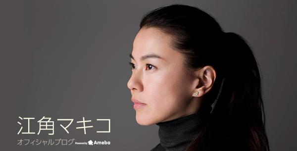 江角マキコ、ブログを開始