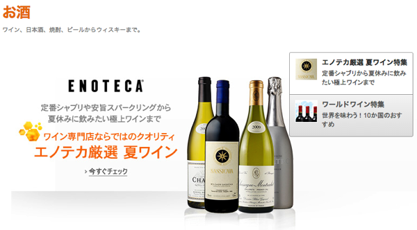 Amazon、お酒カテゴリの紹介料率を8%へ変更