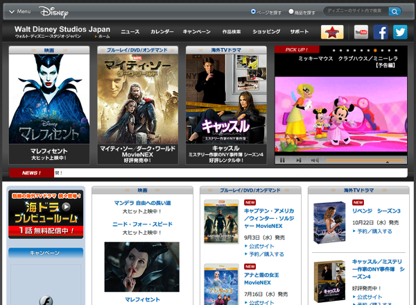 ディズニー関連作品、iTunes Storeで販売停止に