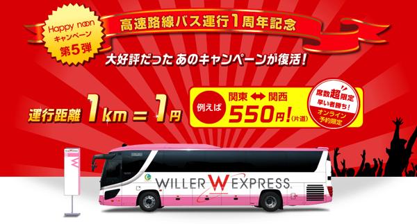 「ウィラートラベル」高速バスの運行距離1km=1円のキャンペーンを実施 → 東京から大阪が550円