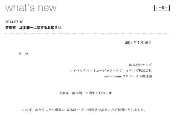 坂本龍一、公式に咽頭がんであることを発表「当面は治療に専念」