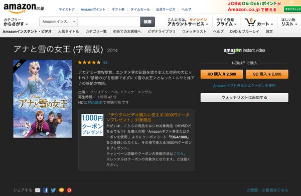 Amazonインスタント・ビデオ「アナと雪の女王」先行配信を開始 → Amazonインスタント・ビデオで使える1,000円クーポンプレゼントも実施!