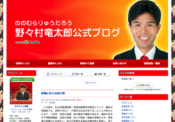 野々村竜太郎元県議、ブログで辞職に関するお詫びを掲載「子どものように号泣」