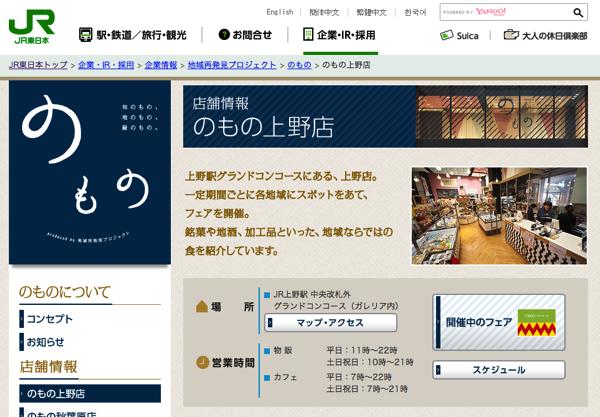 上野駅「のもの」で日本酒3種類が飲める利き酒セットが500円!これはお得!