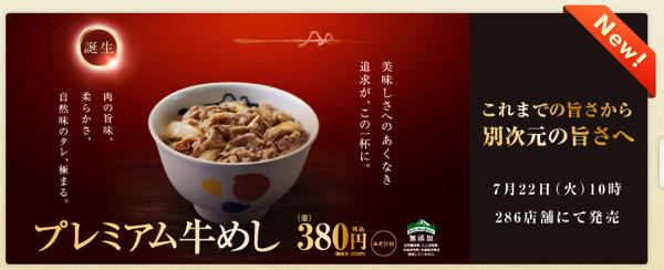 松屋「プレミアム牛めし」別次元の旨さを追求した牛めし発売(380円)