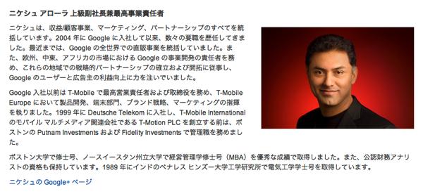 Google最高事業責任者ニケシュ・アローラ氏が退社 → ソフトバンク幹部に就任へ