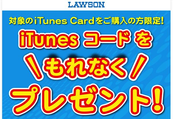 ローソン、iTunesカードを購入すると「iTunesコードをもれなくプレゼント!」キャンペーンを2014年7月22日より開始