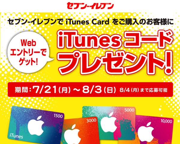 セブンイレブン、iTunesカードを購入すると「iTunesコードプレゼント!」キャンペーンを2014年7月21日より開始