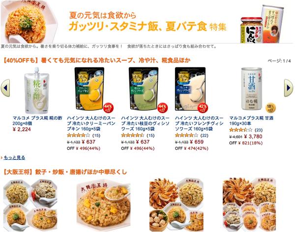 Amazon「ガッツリ・スタミナ飯、夏バテ食特集」開設