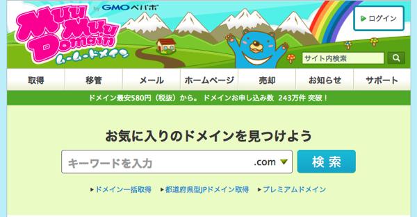 ムームードメインが920円で「.tokyo」ドメインの取り扱いを開始