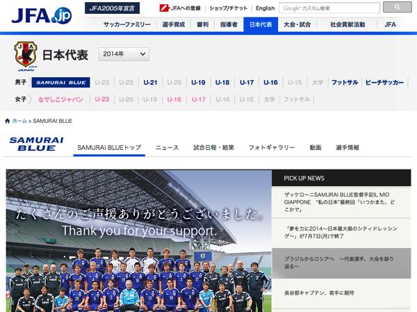 サッカー日本代表監督にアギーレ氏