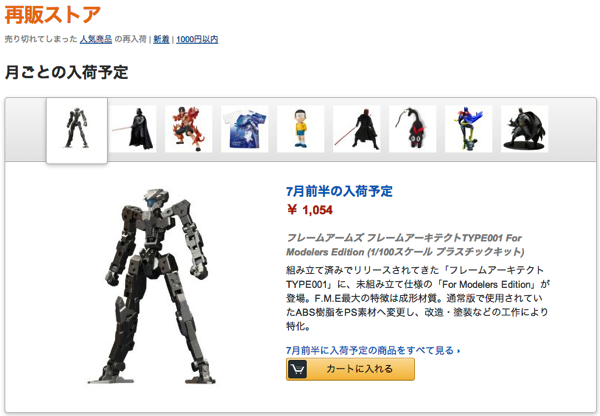 Amazon「ホビー再販ストア」売り切れたフィギュア、プラモデル、アニメグッズなど再入荷予定商品のストア