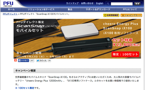 【限定】セットで5,000円以上もお得!ScanSnap iX100 + 専用ソフトケース + cheero Energy Plus 12000mAhが23,800円