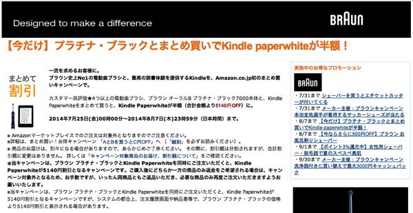 Amazon、ブラウンの電動歯ブラシとまとめ買いすると「Kindle Paperwhite」が半額になるキャンペーンを実施