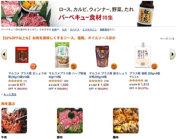 Amazon「バーベキュー食材特集」ページを開設、肉、タレ、スパイス、海鮮食材などを販売