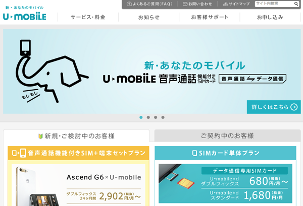 SIMカード「U-mobile」に1GB・5GB・7GBプランが追加
