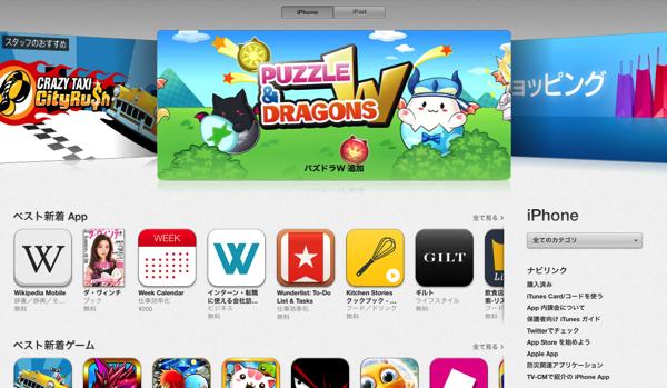 Apple「App Store」7月の売上高が過去最高に