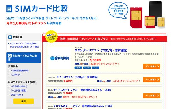 価格.com「SIMカード比較」価格・データ量・音声通話の有無でランキング