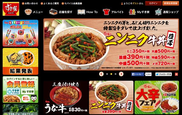 「すき家」赤字で牛丼値上げ → 並盛250円が270円に