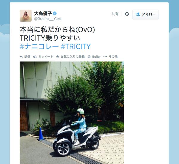 大島優子、二輪免許の取得をTwitterで報告 #tricity #ナニコレー