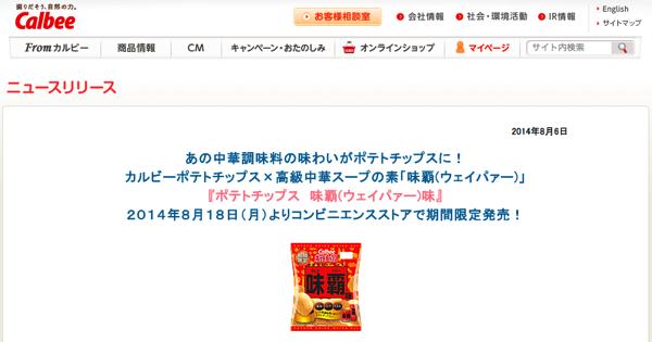 カルビーポテトチップスと味覇(ウェイパァー)がコラボ「ポテトチップス 味覇味」発売