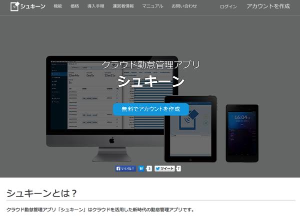 """クラウド勤怠管理アプリ「シュキーン」iBeacon対応で""""通るだけで出退勤記録""""を実現"""