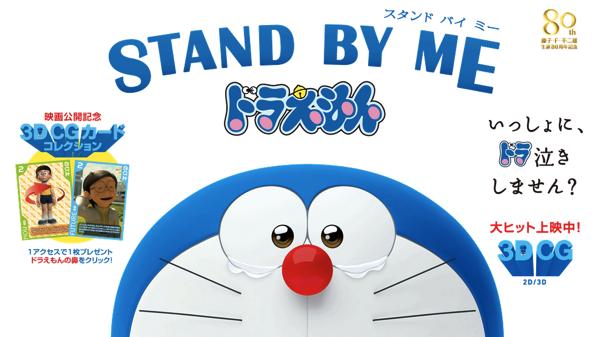 3D映画「STAND BY ME ドラえもん」超感動作だった!子どもの頃に単行本を読んでいたアラフォー世代にこそオススメしたい