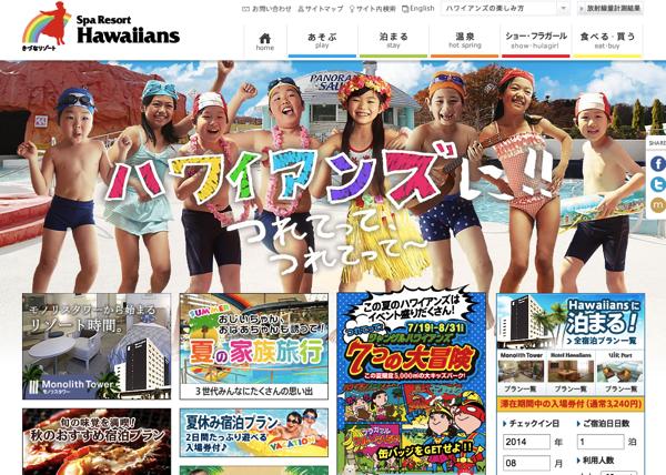 「スパリゾート ハワイアンズ」楽天トラベルで予約しようとしたら満室 → 公式サイトでも同種のプランを同料金で予約可能!