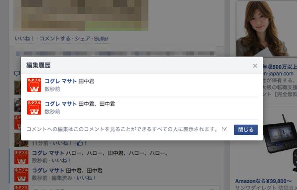 【Facebook】コメント欄のコメントの編集履歴は実は自分以外の人も閲覧できたそうです‥‥ギャー!!!