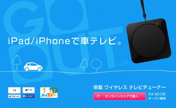 クルマの中でiPhone/iPadでテレビを見られるようにする車載ワイヤレステレビチューナー(PIX-BD100)